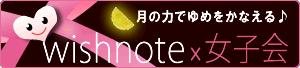 20101020wishnote_2
