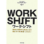 20120831work_shift_2