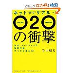 20131002_o2o