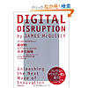 20131031digital_disruption_3