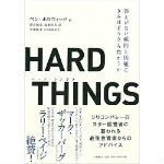 hard_things