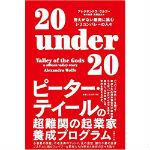 2017050520_under_20