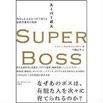 20170509super_boss