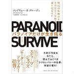 paranoid_survive