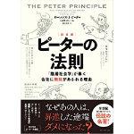 peter_principle