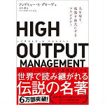 high_output_management