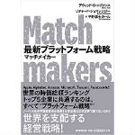 Match_makers