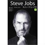 steve-jobs2