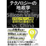 siliconvalley-vs-shina