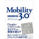 Mobility 3.0 ディスラプターは誰だ?