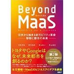 Beyond MaaS 日本から始まる新モビリティ革命