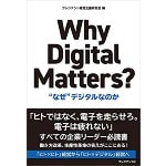 Why Digital Matters? ~