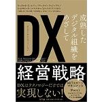 DX経営戦略 成熟したデジタル組織をめざして
