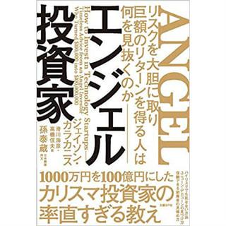 書籍 エンジェル投資家(ANGEL)/ジェイソン・カラカニス(著)