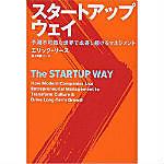 書籍 スタートアップ・ウェイ(The STARTUP WAY)/エリック・リース(著)