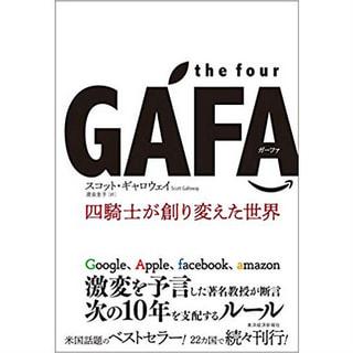 書籍 the four GAFA 四騎士が創り変えた世界/スコット・ギャロウェイ(著)