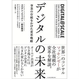 書籍 デジタルの未来 事業の存続をかけた変革戦略/ユルゲン・メフェルト、 野中 賢治(著)