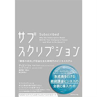 書籍 サブスクリプション 「顧客の成功」が収益を生む新時代のビジネスモデル/ティエン・ツォ(著)