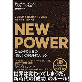 書籍 NEW POWER これからの世界の「新しい力」を手に入れろ/ジェレミー・ハイマンズ(著)