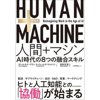 書籍 HUMAN+MACHINE 人間+マシン: AI時代の8つの融合スキル/ポール・R・ドーアティ(著)