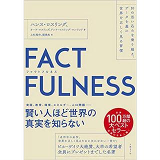 書籍 FACTFULNESS(ファクトフルネス)/ハンス・ロスリング(著)