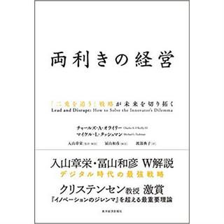 書籍 両利きの経営 「二兎を追う」戦略が未来を切り拓く/チャールズ・A・オライリー(著)