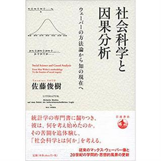 書籍 社会科学と因果分析 ウェーバーの方法論から知の現在へ/佐藤 俊樹(著)