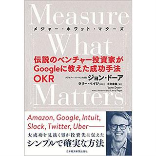 書籍 Measure What Matters 伝説のベンチャー投資家がGoogleに教えた成功手法 OKR/ジョン・ドーア(著)