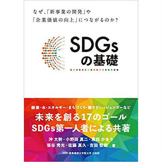 書籍 SDGsの基礎/事業構想大学院大学出版部(著、編集)、SDGs概要とESG投資との関連