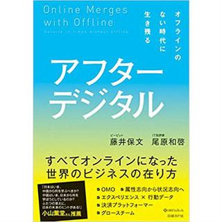 書籍 アフターデジタル オフラインのない時代に生き残る/藤井 保文、尾原 和啓(著)