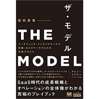 書籍 ザ・モデル THE MODEL(MarkeZine BOOKS) /福田 康隆(著)