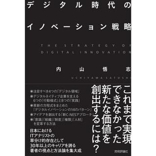 書籍 デジタル時代のイノベーション戦略/内山 悟志(著)