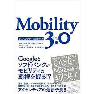 書籍 Mobility 3.0 ディスラプターは誰だ?/アクセンチュア戦略コンサルティング本部モビリティチーム