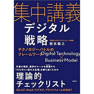 書籍 集中講義デジタル戦略 テクノロジーバトルのフレームワーク/根来 龍之(著)