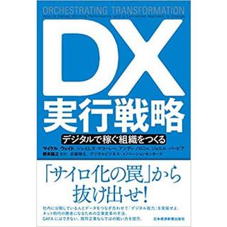 書籍 DX実行戦略 デジタルで稼ぐ組織をつくる/DBTセンター・マイケル・ウェイド(著)
