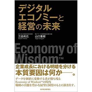 書籍 デジタルエコノミーと経営の未来(Economy of Wisdom)/三品 和広、山口 重樹(著)