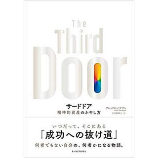 書籍 サードドア(The Third Door) 精神的資産のふやし方/アレックス バナヤン(著)