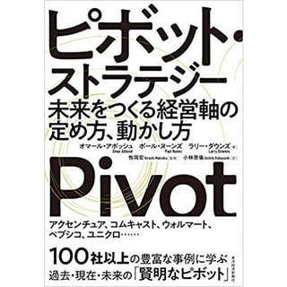 書籍 ピボット・ストラテジー 未来をつくる経営軸の定め方、動かし方/オマール・アボッシュ(著)