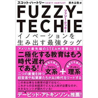 書籍 FUZZY-TECHIE(ファジー・テッキー) イノベーションを生み出す最強タッグ/スコット ハートリー(著)