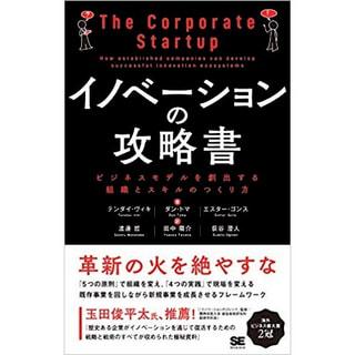 書籍 イノベーションの攻略書 ビジネスモデルを創出する組織とスキルのつくり方/テンダイ・ヴィキ(著)