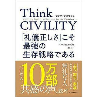 書籍 Think CIVILITY 「礼儀正しさ」こそ最強の生存戦略である/クリスティーン・ポラス(著)