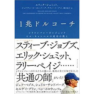 書籍 1兆ドルコーチ シリコンバレーのレジェンド ビル・キャンベルの成功の教え/エリック・シュミット(著)