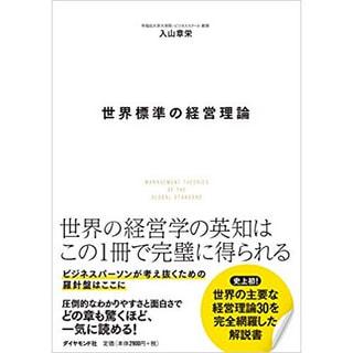 書籍 世界標準の経営理論/入山 章栄(著)