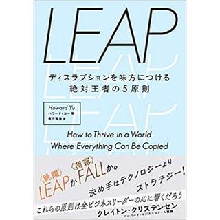 書籍 LEAP ディスラプションを味方につける絶対王者の5原則/ハワード・ユー(著)