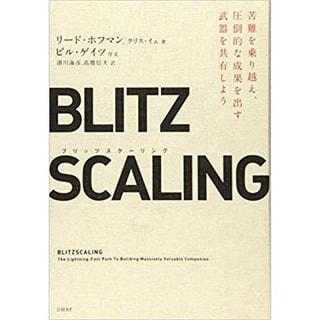 書籍 ブリッツスケーリング 苦難を乗り越え、圧倒的な成果を出す武器を共有しよう/リード・ホフマン