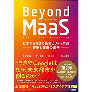 書籍 Beyond MaaS 日本から始まる新モビリティ革命―移動と都市の未来―/日高洋祐(著)