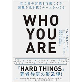 書籍 Who You Are 君の真の言葉と行動こそが困難を生き抜くチームをつくる/ベン・ホロウィッツ(著)