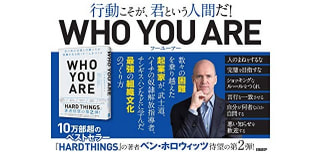 『Who You Are』にみる企業文化が崩壊する兆候と対応策、企業文化を破壊する社員のタイプ