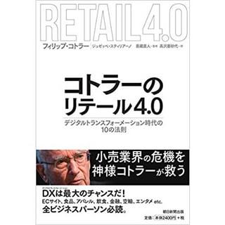 書籍 コトラーのリテール4.0 デジタルトランスフォーメーション時代の10の法則/フィリップ・コトラー