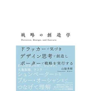 書籍 戦略の創造学―ドラッカーで気づき デザイン思考で創造し ポーターで戦略を実行する/山脇 秀樹